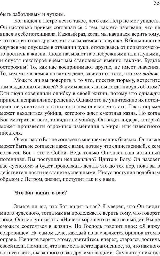 PDF. Понимание своего потенциала. Монро М. Страница 35. Читать онлайн