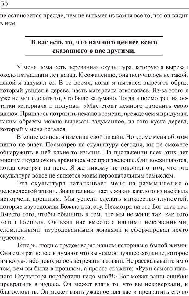 PDF. Понимание своего потенциала. Монро М. Страница 36. Читать онлайн