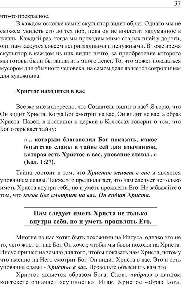 PDF. Понимание своего потенциала. Монро М. Страница 37. Читать онлайн