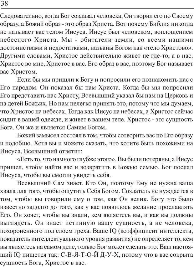 PDF. Понимание своего потенциала. Монро М. Страница 38. Читать онлайн