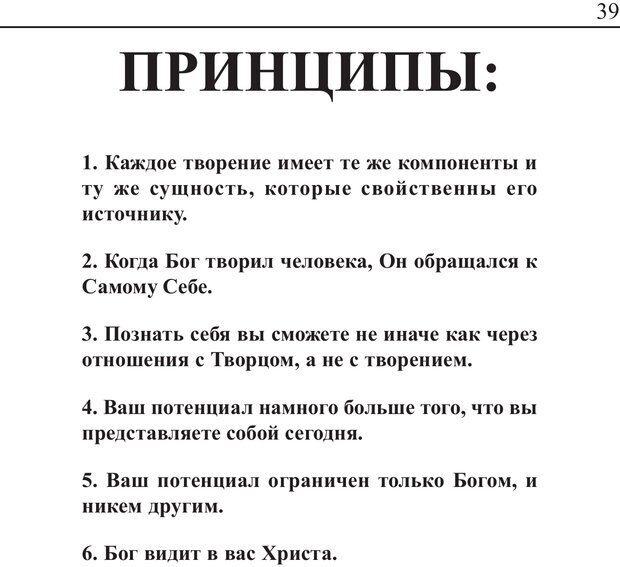 PDF. Понимание своего потенциала. Монро М. Страница 39. Читать онлайн