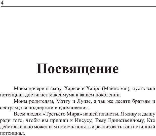 PDF. Понимание своего потенциала. Монро М. Страница 4. Читать онлайн