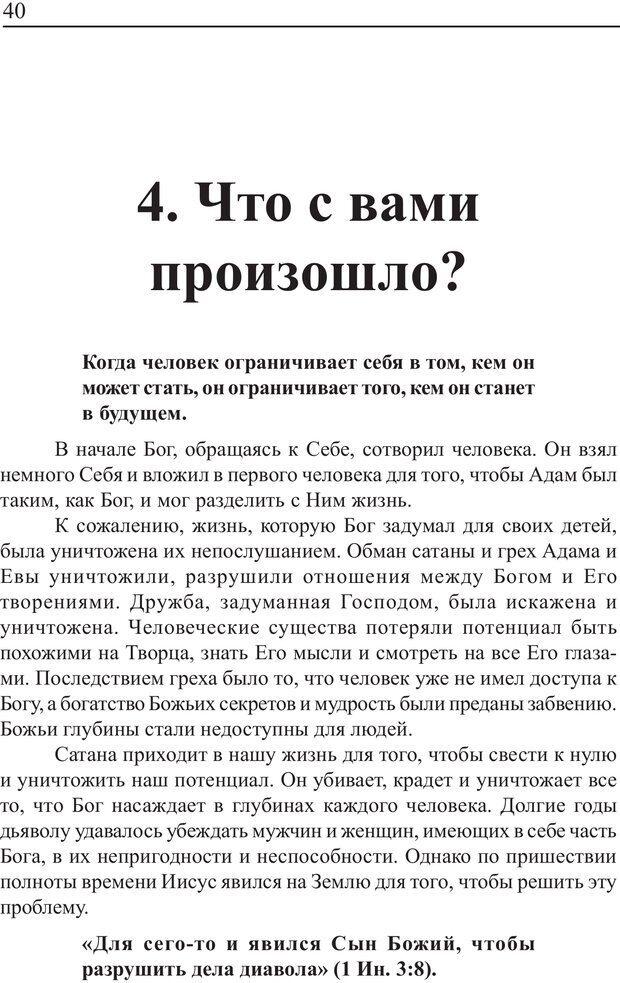 PDF. Понимание своего потенциала. Монро М. Страница 40. Читать онлайн