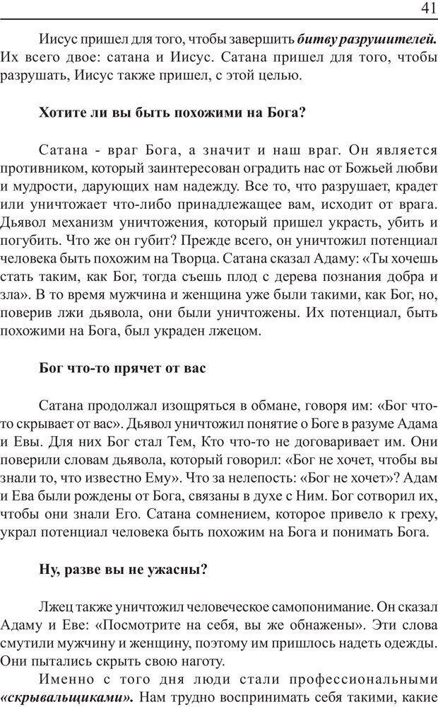 PDF. Понимание своего потенциала. Монро М. Страница 41. Читать онлайн