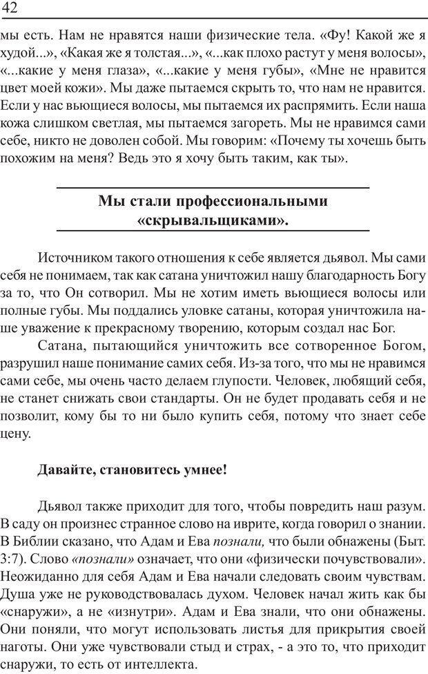 PDF. Понимание своего потенциала. Монро М. Страница 42. Читать онлайн