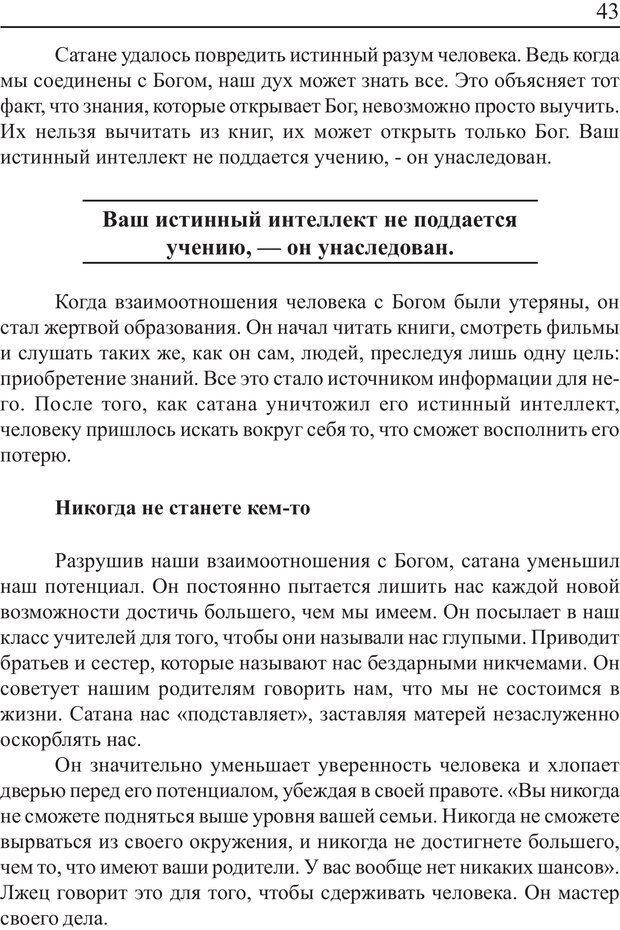 PDF. Понимание своего потенциала. Монро М. Страница 43. Читать онлайн