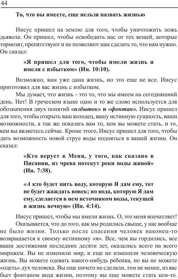 PDF. Понимание своего потенциала. Монро М. Страница 44. Читать онлайн