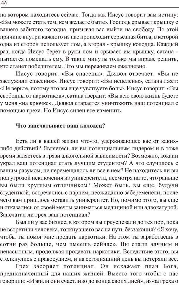 PDF. Понимание своего потенциала. Монро М. Страница 46. Читать онлайн