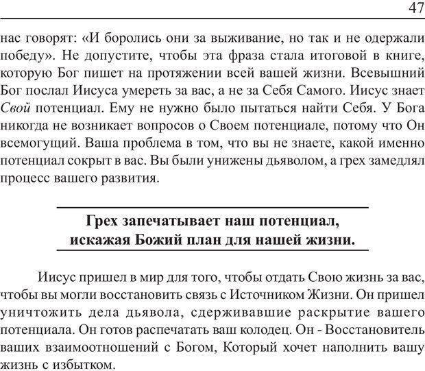 PDF. Понимание своего потенциала. Монро М. Страница 47. Читать онлайн
