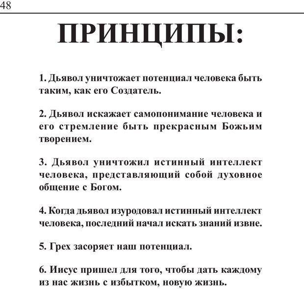 PDF. Понимание своего потенциала. Монро М. Страница 48. Читать онлайн