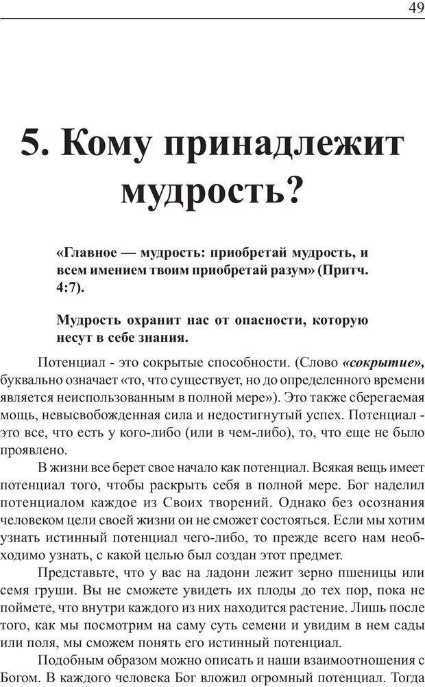 PDF. Понимание своего потенциала. Монро М. Страница 49. Читать онлайн