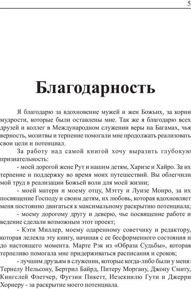 PDF. Понимание своего потенциала. Монро М. Страница 5. Читать онлайн