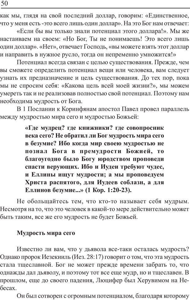 PDF. Понимание своего потенциала. Монро М. Страница 50. Читать онлайн