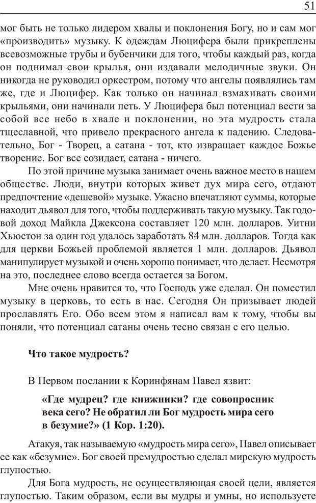 PDF. Понимание своего потенциала. Монро М. Страница 51. Читать онлайн