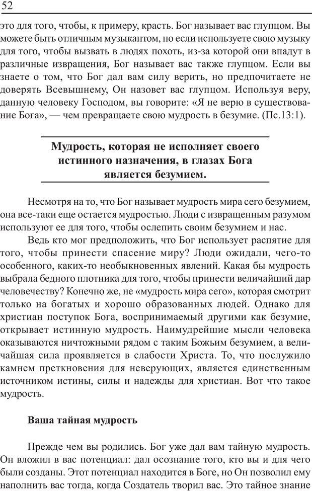 PDF. Понимание своего потенциала. Монро М. Страница 52. Читать онлайн