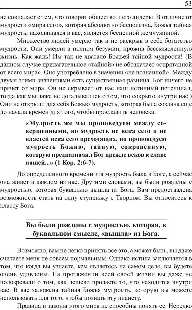 PDF. Понимание своего потенциала. Монро М. Страница 53. Читать онлайн