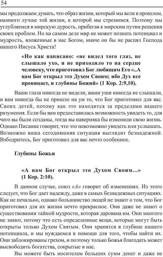 PDF. Понимание своего потенциала. Монро М. Страница 54. Читать онлайн