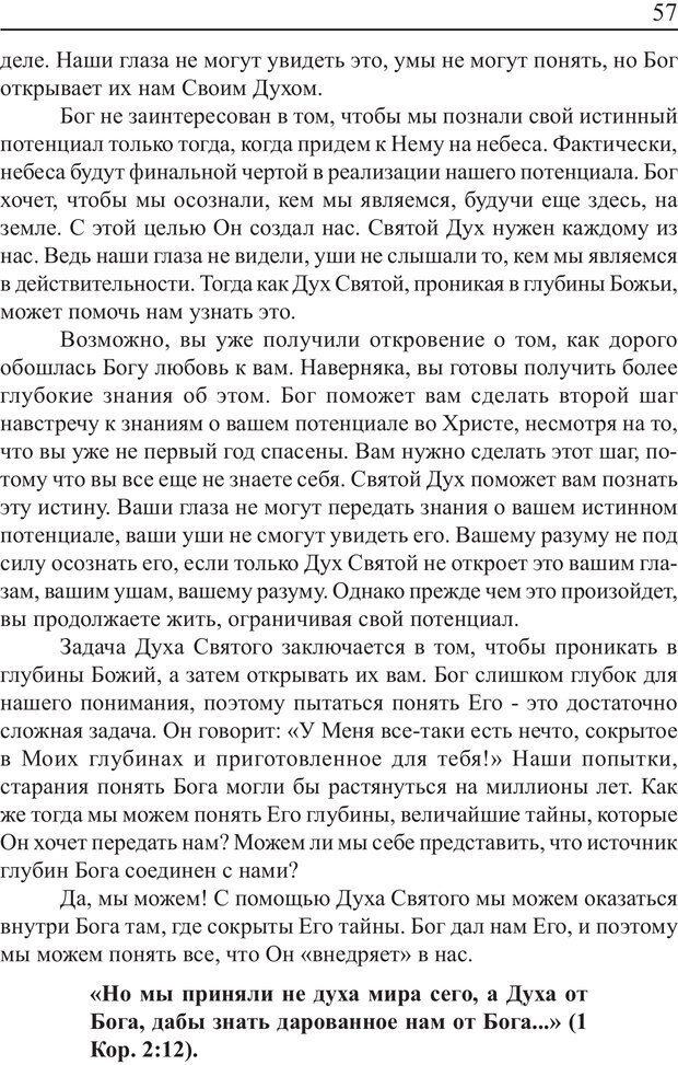 PDF. Понимание своего потенциала. Монро М. Страница 57. Читать онлайн