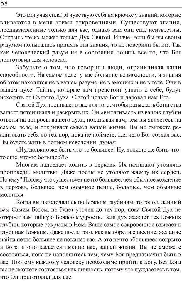 PDF. Понимание своего потенциала. Монро М. Страница 58. Читать онлайн