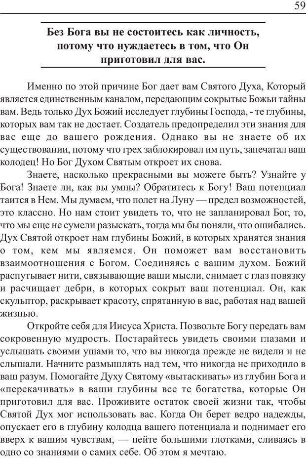 PDF. Понимание своего потенциала. Монро М. Страница 59. Читать онлайн