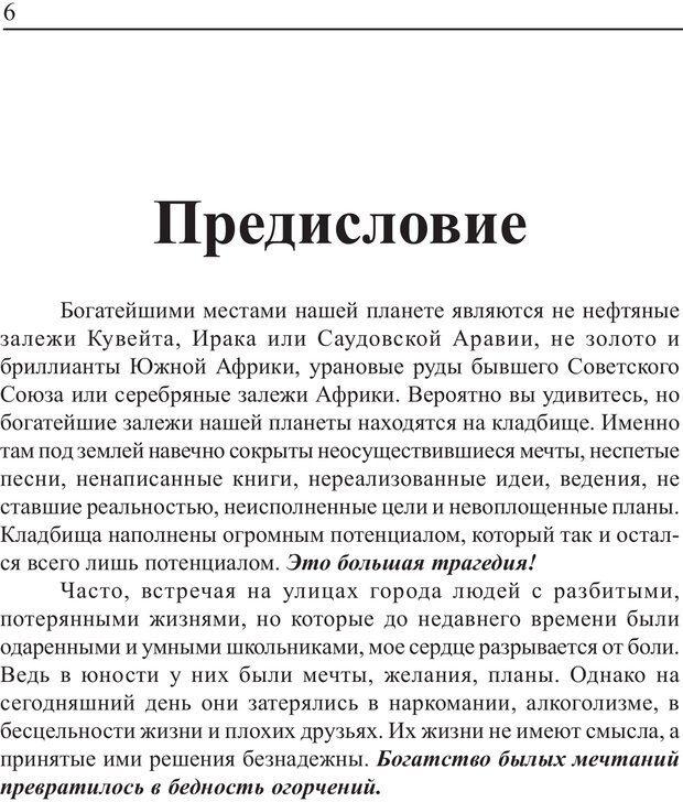 PDF. Понимание своего потенциала. Монро М. Страница 6. Читать онлайн
