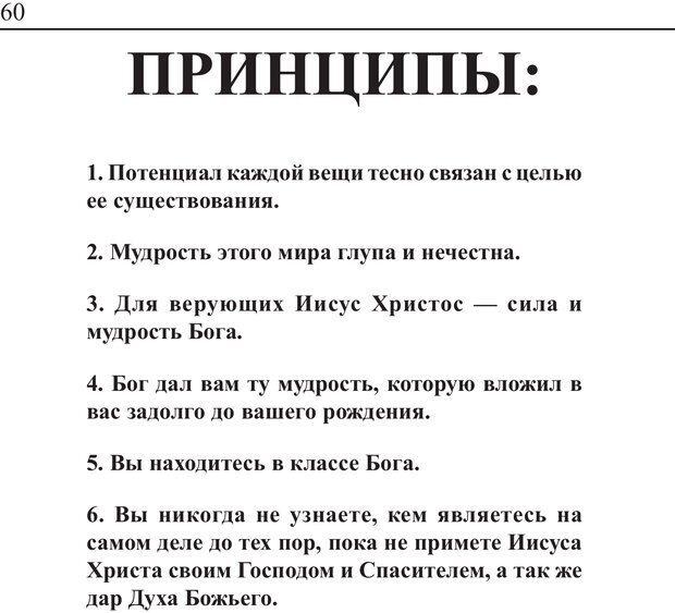 PDF. Понимание своего потенциала. Монро М. Страница 60. Читать онлайн