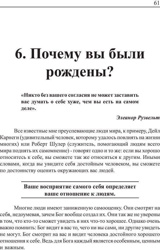 PDF. Понимание своего потенциала. Монро М. Страница 61. Читать онлайн