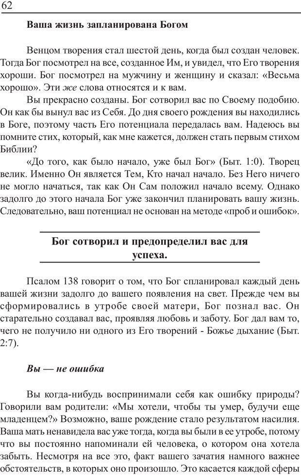 PDF. Понимание своего потенциала. Монро М. Страница 62. Читать онлайн