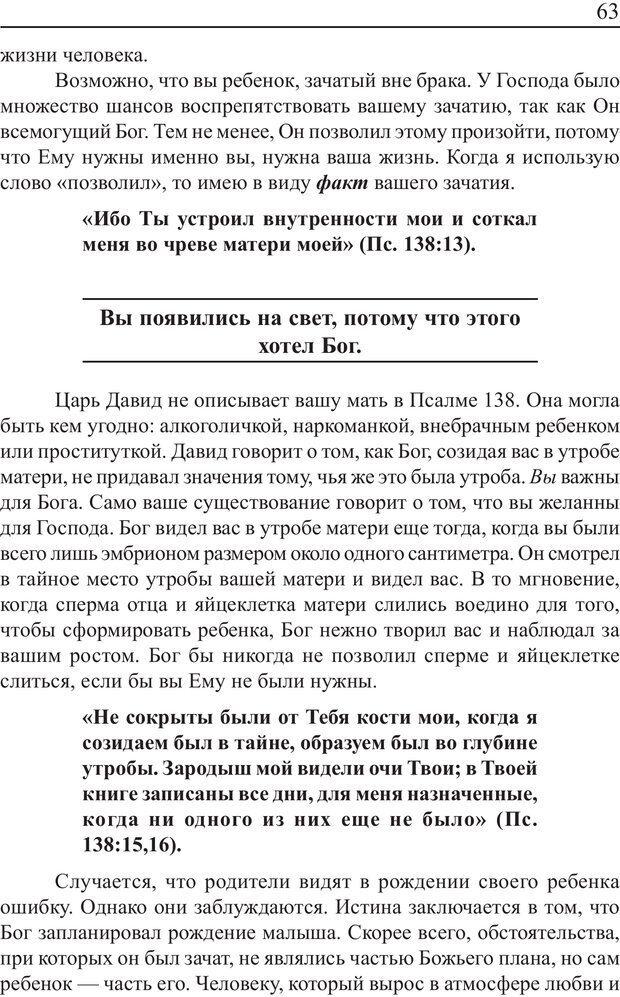 PDF. Понимание своего потенциала. Монро М. Страница 63. Читать онлайн