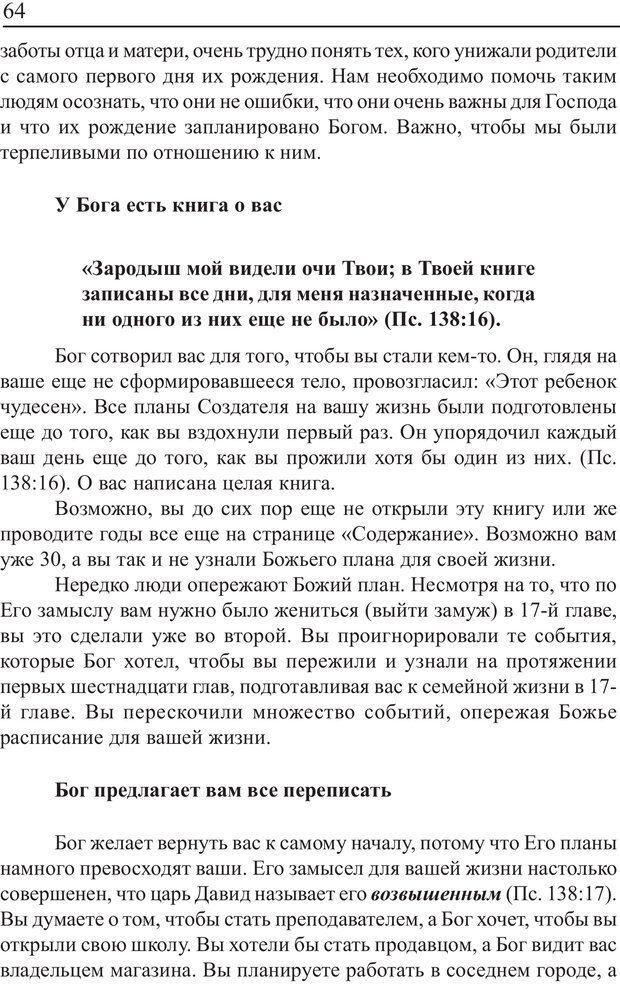 PDF. Понимание своего потенциала. Монро М. Страница 64. Читать онлайн