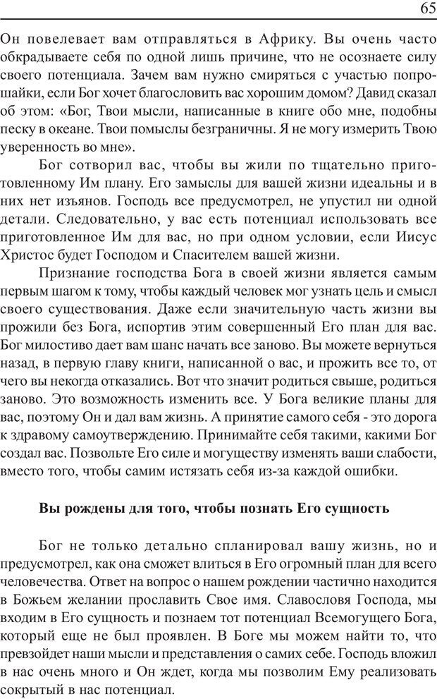 PDF. Понимание своего потенциала. Монро М. Страница 65. Читать онлайн