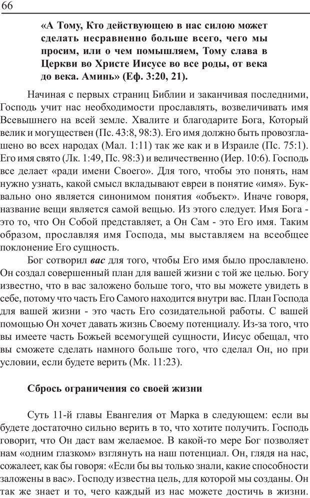 PDF. Понимание своего потенциала. Монро М. Страница 66. Читать онлайн