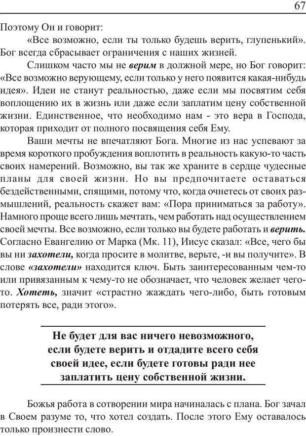 PDF. Понимание своего потенциала. Монро М. Страница 67. Читать онлайн