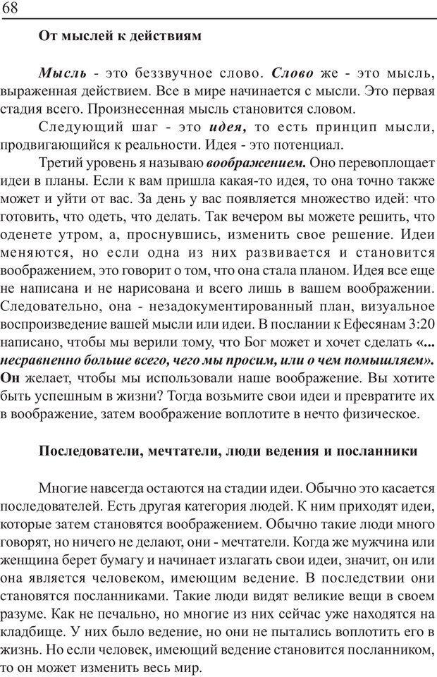 PDF. Понимание своего потенциала. Монро М. Страница 68. Читать онлайн