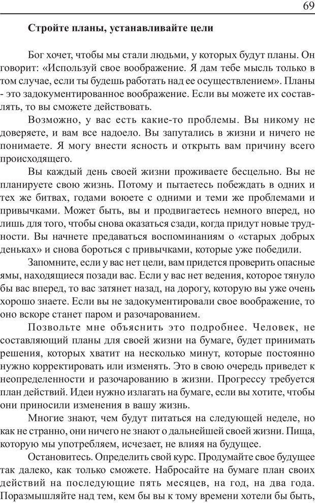 PDF. Понимание своего потенциала. Монро М. Страница 69. Читать онлайн