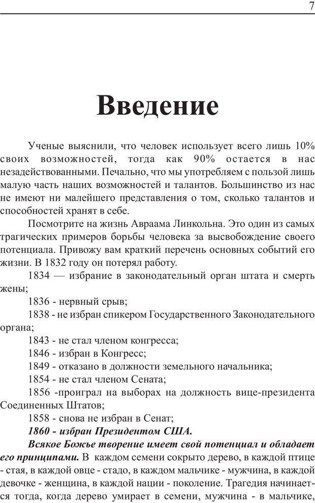 PDF. Понимание своего потенциала. Монро М. Страница 7. Читать онлайн