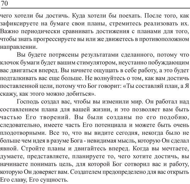 PDF. Понимание своего потенциала. Монро М. Страница 70. Читать онлайн