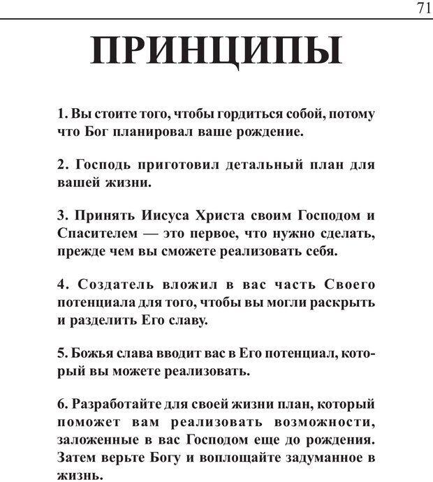 PDF. Понимание своего потенциала. Монро М. Страница 71. Читать онлайн