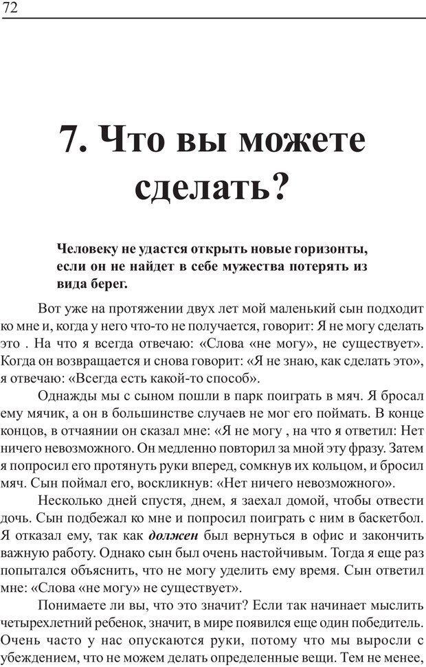 PDF. Понимание своего потенциала. Монро М. Страница 72. Читать онлайн