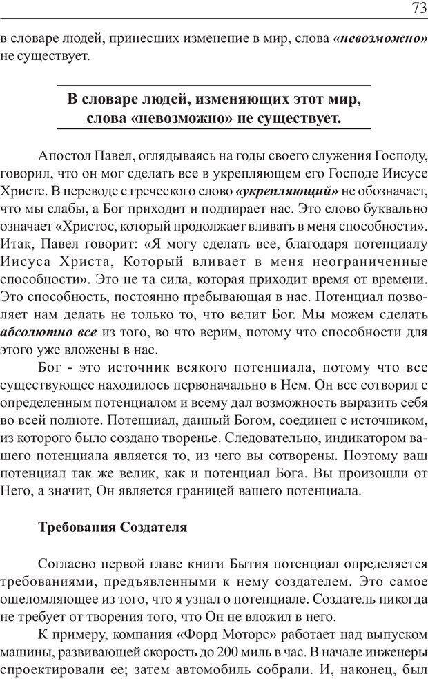 PDF. Понимание своего потенциала. Монро М. Страница 73. Читать онлайн