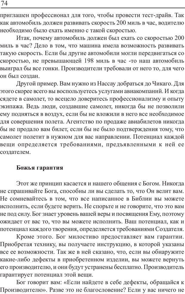 PDF. Понимание своего потенциала. Монро М. Страница 74. Читать онлайн