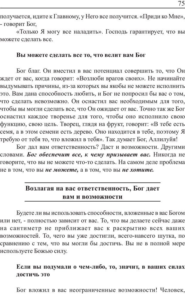 PDF. Понимание своего потенциала. Монро М. Страница 75. Читать онлайн