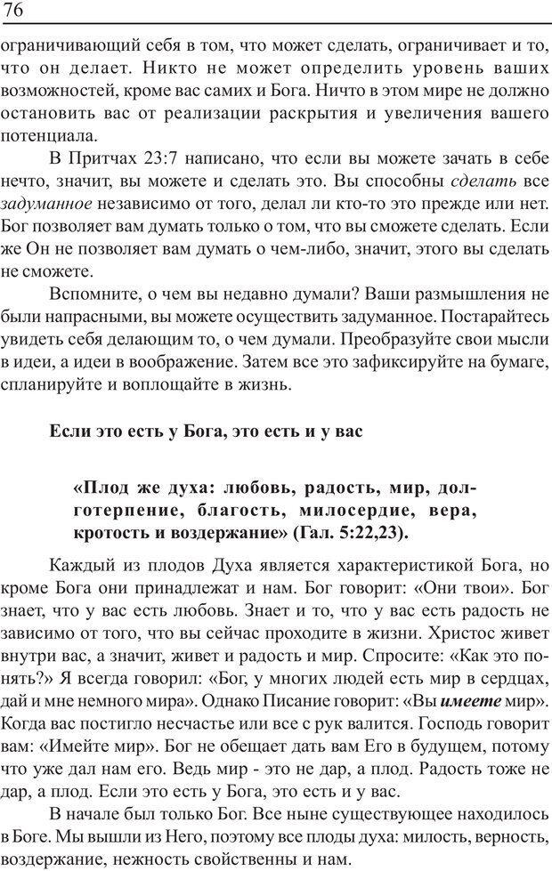 PDF. Понимание своего потенциала. Монро М. Страница 76. Читать онлайн