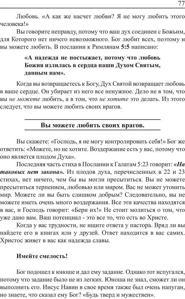 PDF. Понимание своего потенциала. Монро М. Страница 77. Читать онлайн