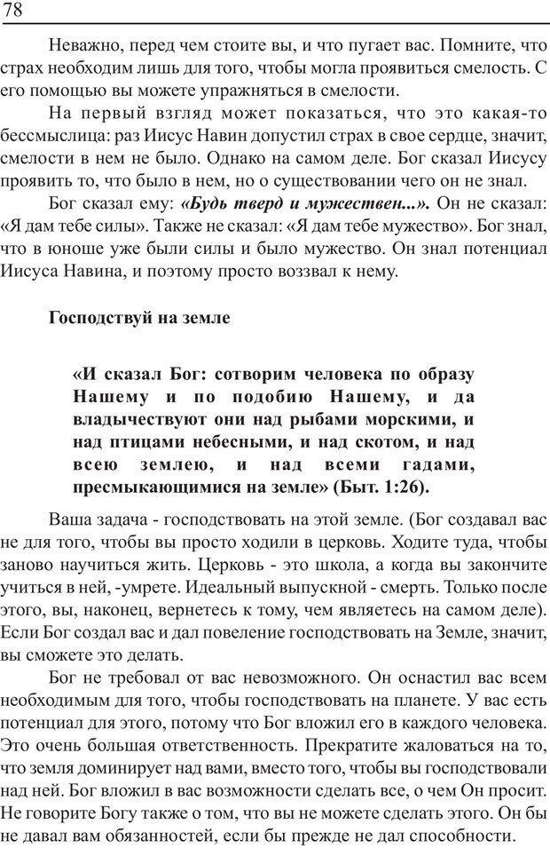 PDF. Понимание своего потенциала. Монро М. Страница 78. Читать онлайн