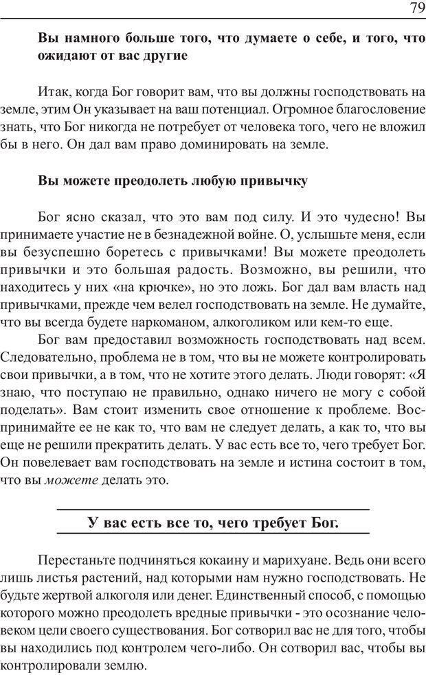 PDF. Понимание своего потенциала. Монро М. Страница 79. Читать онлайн