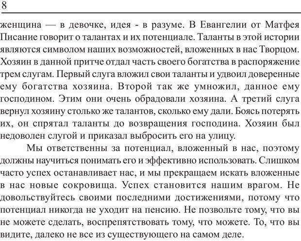 PDF. Понимание своего потенциала. Монро М. Страница 8. Читать онлайн