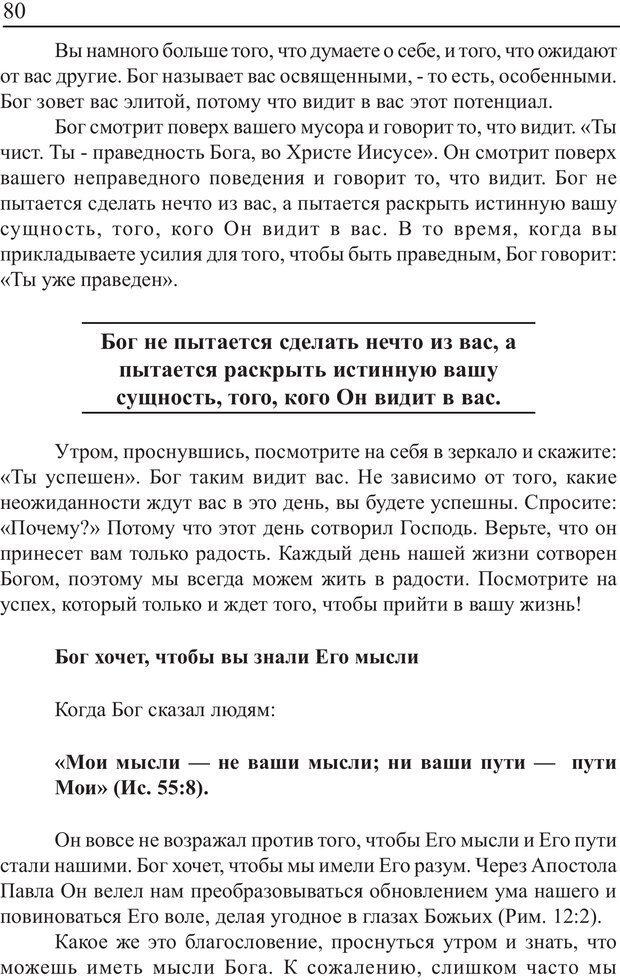 PDF. Понимание своего потенциала. Монро М. Страница 80. Читать онлайн