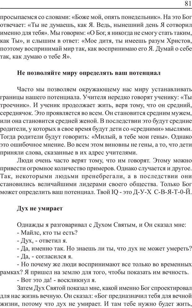 PDF. Понимание своего потенциала. Монро М. Страница 81. Читать онлайн