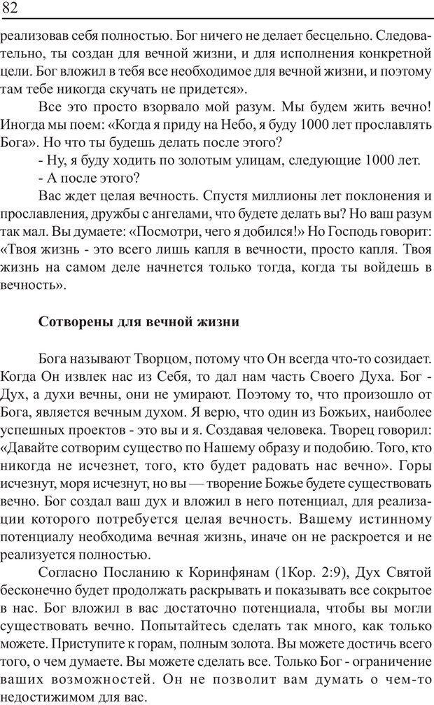 PDF. Понимание своего потенциала. Монро М. Страница 82. Читать онлайн